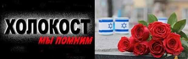 ПОЧЕМУ НИКТО НЕ ВСПОМИНАЕТ ПРО ХОЛОКОСТ 6 МИЛЛИОНОВ ЕВРЕЕВ, О КОТОРОМ ПИСАЛИ В 1919 ГОДУ?!