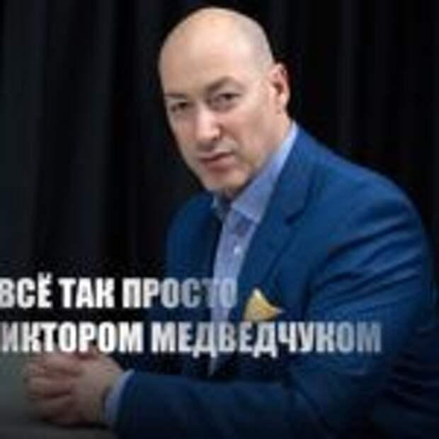 «Может выйти победителем»: Гордон рассказал, чем может обернуться для Украины арест Медведчука