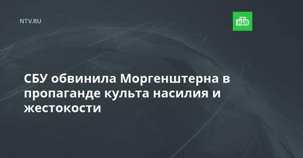СБУ обвинила Моргенштерна в пропаганде культа насилия и жестокости