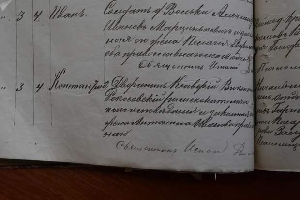 Запись о рождении Константина Рокоссовского в метрике