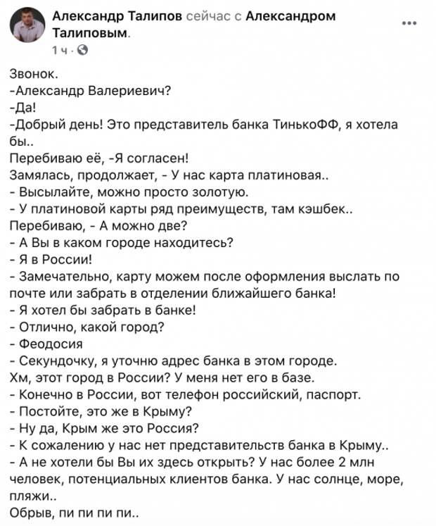 «Тинькофф банк» предлагает крымчанам платиновые карты