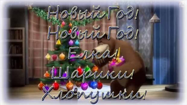Новый Год! Новый Год! Елка! Шарики! Хлопушки! Веселое Новогоднее поздравление для Друзей!