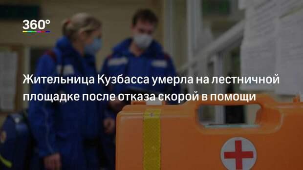 Жительница Кузбасса умерла на лестничной площадке после отказа скорой в помощи