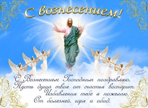 С праздником Вознесения Господня! (православные праздники)