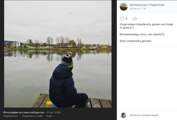 Фото дня: в Молжаниновском рыбачат, не отходя от дома