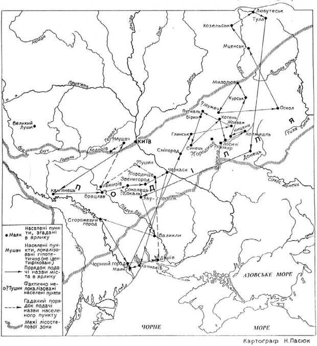 Ярлыки татарских ханов литовским великим князьям 1