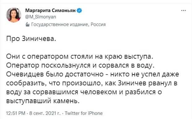Реквием настоящему спасателю: на гибель Евгения Зиничева