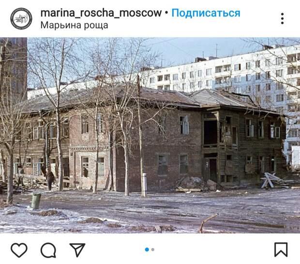 Фото дня: 9-й проезд Марьиной рощи в 1977 году