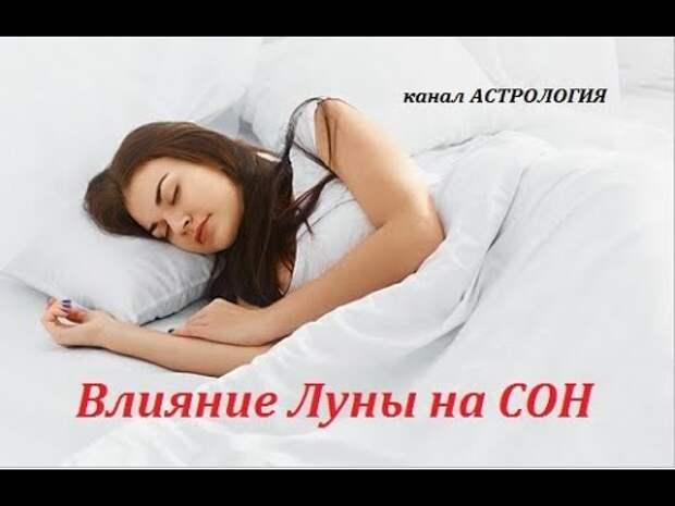 ВЛИЯНИЕ ЛУНЫ НА СНЫ.