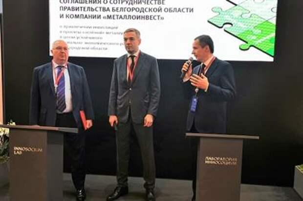 """""""Металлоинвест"""" инвестирует более 160 млрд рублей в """"зеленую"""" металлургию в Белгородской области"""