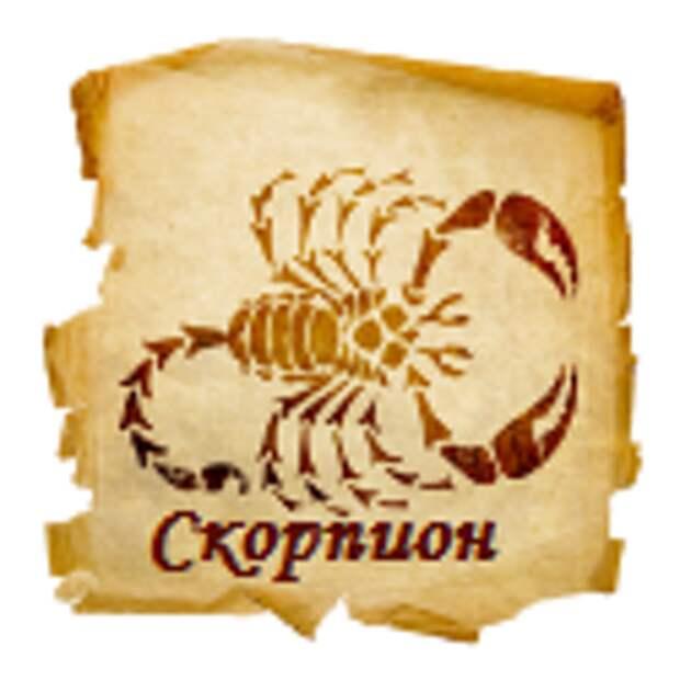 гороскоп на сегодня, скорпион