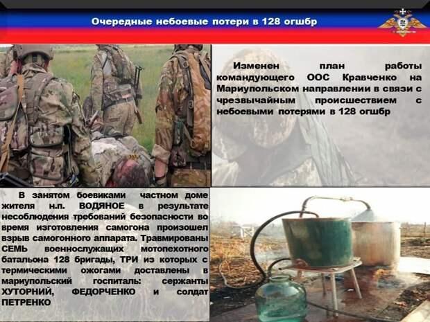 Потери ВСУ под Мариуполем: у боевиков взорвался самогонный аппарат