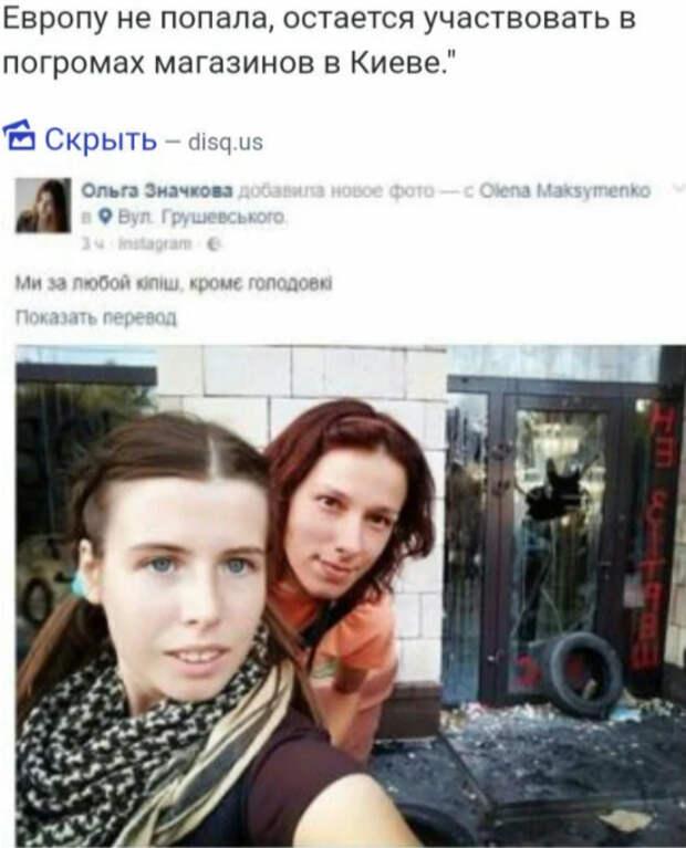 Где сейчас девушка, желавшая на Майдане кружевные трусики?