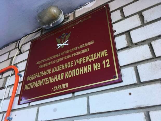 В Сарапуле открылся центр реабилитации для осуждённых