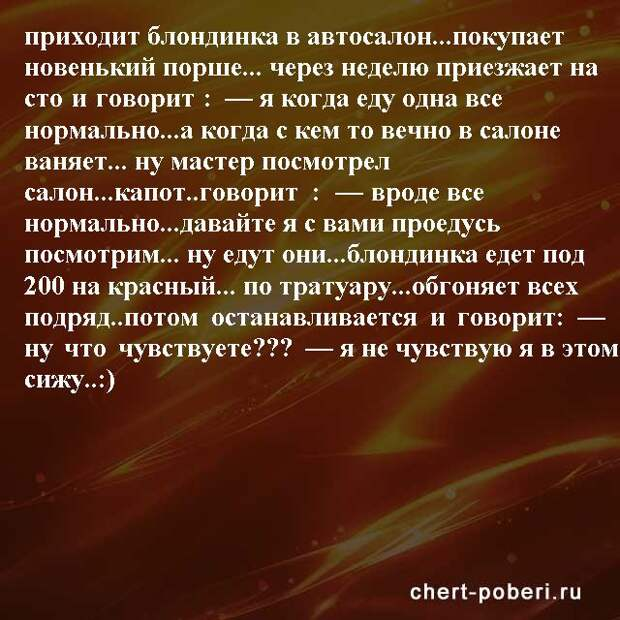 Самые смешные анекдоты ежедневная подборка chert-poberi-anekdoty-chert-poberi-anekdoty-15180329102020-19 картинка chert-poberi-anekdoty-15180329102020-19
