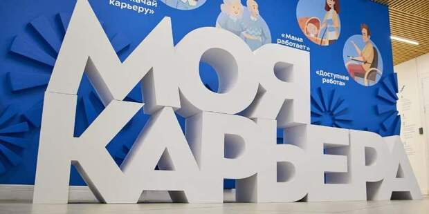 Центр «Моя карьера» в Москве анонсировал День вакансий