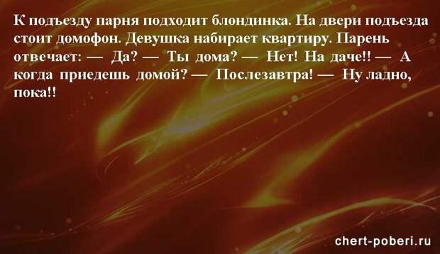 Самые смешные анекдоты ежедневная подборка chert-poberi-anekdoty-chert-poberi-anekdoty-26440317082020-13 картинка chert-poberi-anekdoty-26440317082020-13