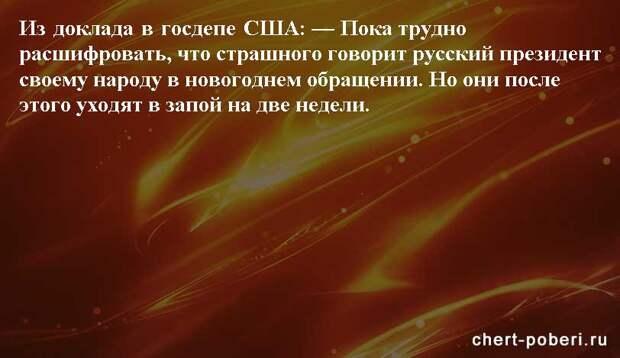 Самые смешные анекдоты ежедневная подборка chert-poberi-anekdoty-chert-poberi-anekdoty-01250614122020-20 картинка chert-poberi-anekdoty-01250614122020-20