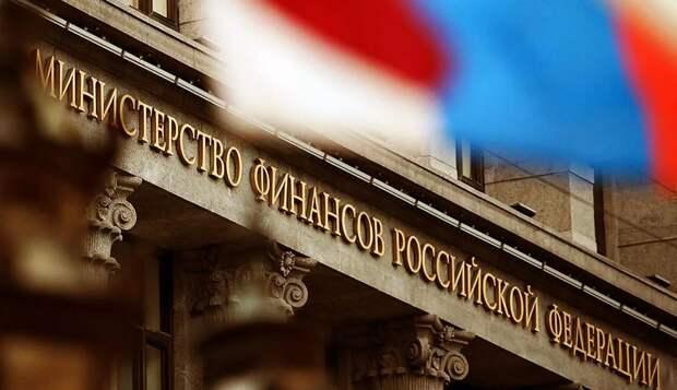 Минфин России начал разрабатывать стратегию развития финансового рынка