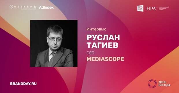 Руслан Тагиев, Mediascope: об исследовательском бизнесе и его перспективах