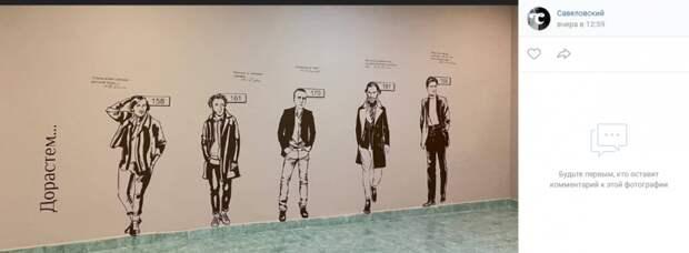 Фото дня: творческая стена в савеловской школе