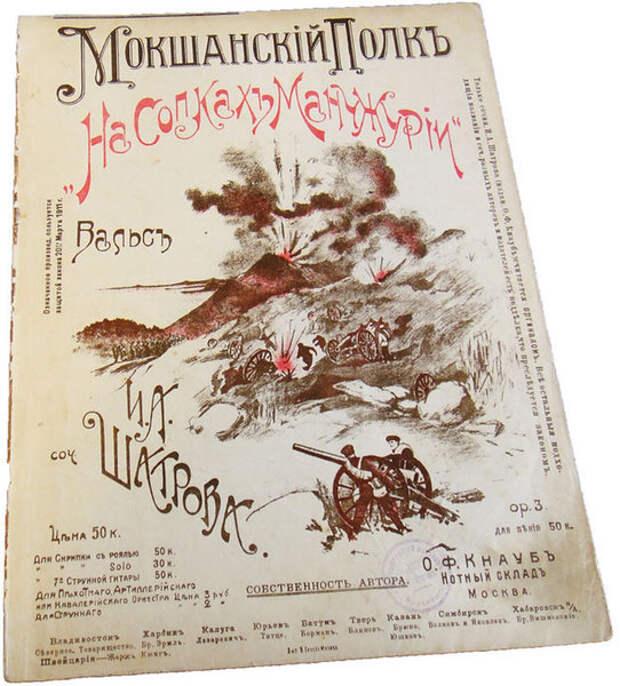 Ноты Мокшанский полк на сопках Манчжурии