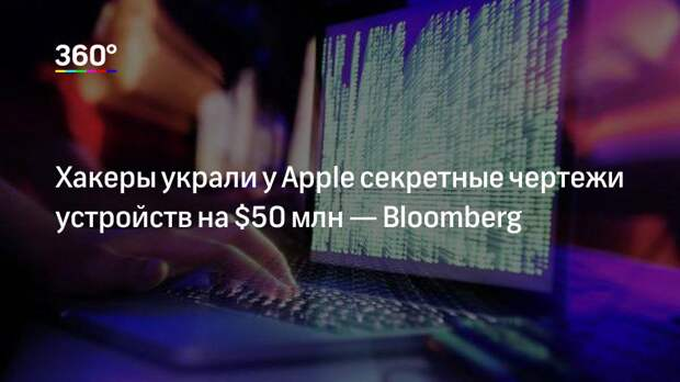 Хакеры украли у Apple секретные чертежи устройств на $50 млн— Bloomberg