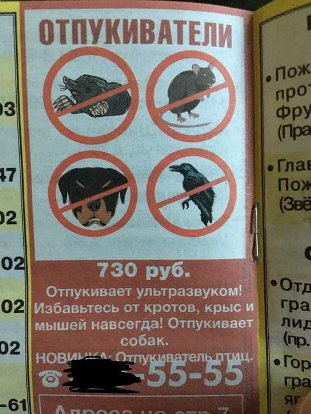 На изображении может находиться: текст «отпукиватели 3 ngi 7 2 0 02 730 ру6. отпукивает ультразвуком! 02 избавьтесь от кротов, крыс и мышей навсегда! отпукивает собак. отпукивательпти 55-55 02 новиш»