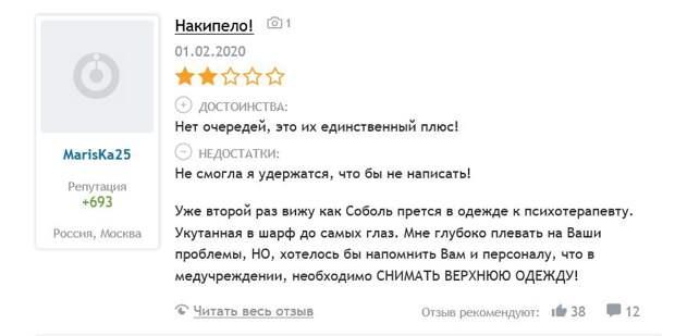 Пугающую продюсеров психичку Соболь заменят на Водонаеву