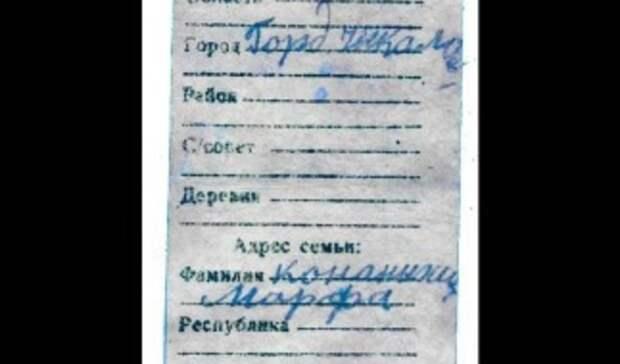 ВОренбурге найдены родственники погибшего под Ржевом красноармейца