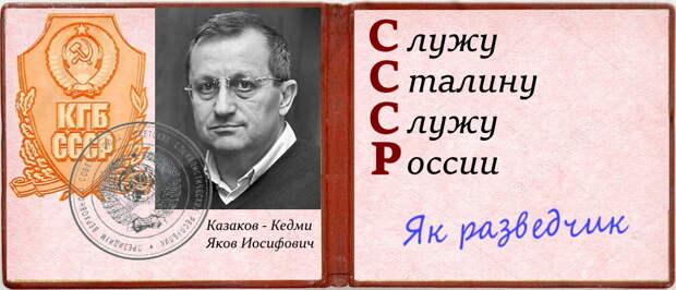 Яков Кедми: русские должны научиться уважать советский период своей истории