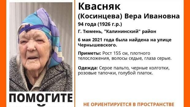 Разыскиваются родственники найденной вТюмени 94-летней женщины втапочках