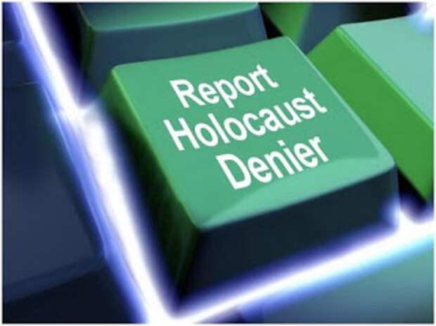 """Ревизионизм """"холокоста"""", вопросы..."""