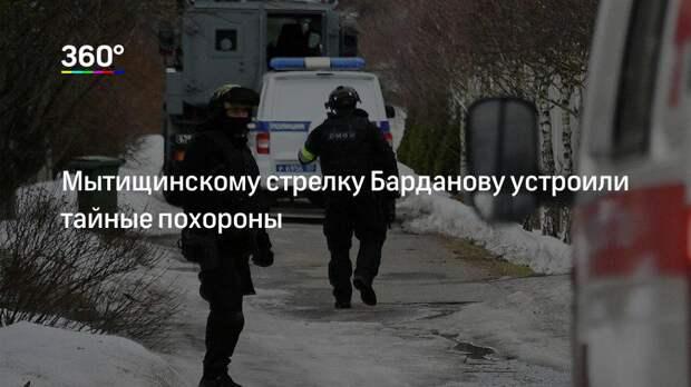 Мытищинскому стрелку Барданову устроили тайные похороны