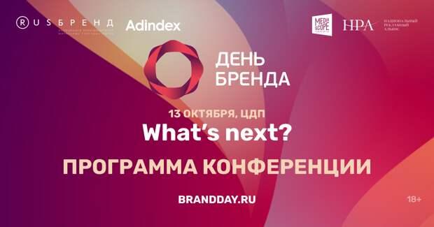 Деловая программа конференции «День Бренда 2020. What's next?»