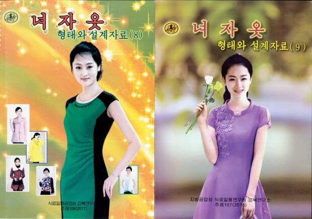 8 фото модных журналов Северной Кореи, которые выглядят как фэшн-катастрофа