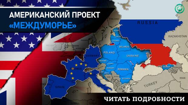 Как страны «Триморья» помогут США изолировать Россию от Европы