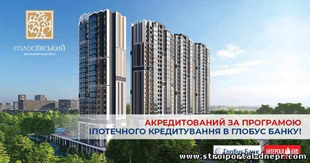 Жилкомплекс «Голосеевский» аккредитован Глобус Банком в рамках ипотечного кредитования