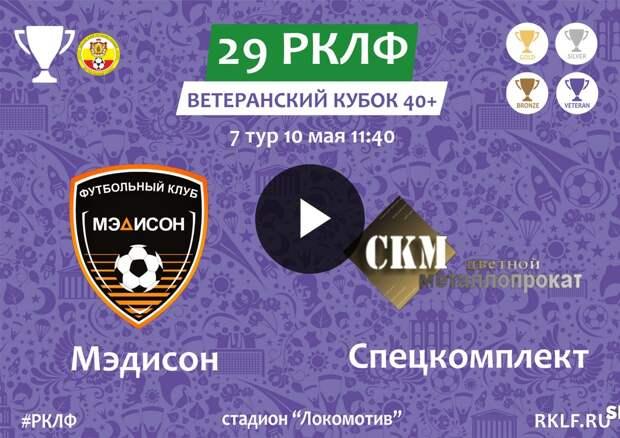 29 РКЛФ Ветеранский Кубок 35+ Мэдисон - Спецкомплект 5:3