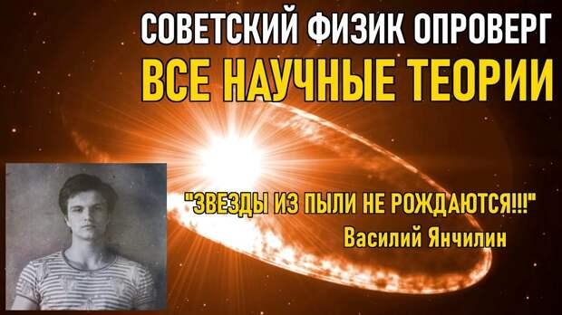 Звёзды из пыли не рождаются! Как физик из СССР разрушил все научные теории.