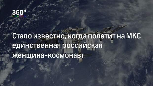 Стало известно, когда полетит на МКС единственная российская женщина-космонавт