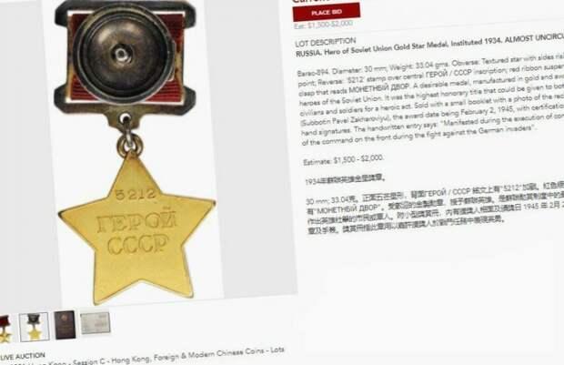На аукционе в Азии продали медаль героя СССР за 1.000.000 рублей. Кому она принадлежала?