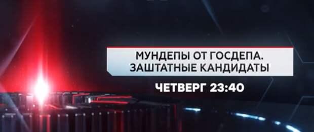 Сенсация НТВ – Запад рвется в муниципальную власть России