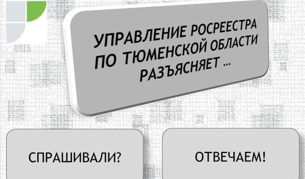 Какие документы нужны тюменцам для оформления садового дома по«дачной амнистии»?