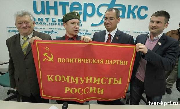 В России есть еще коммунистическая партия, которая идет на участие в выборах в Госдуму 2021 года.