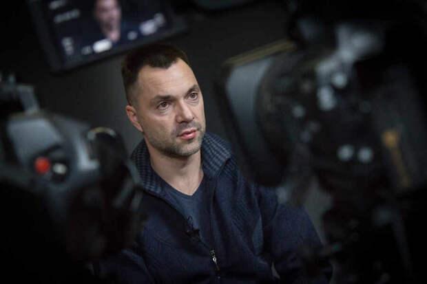 Сомнительные заявление Арестовича в ОПУ назвали «лекарством от медийных истерик»