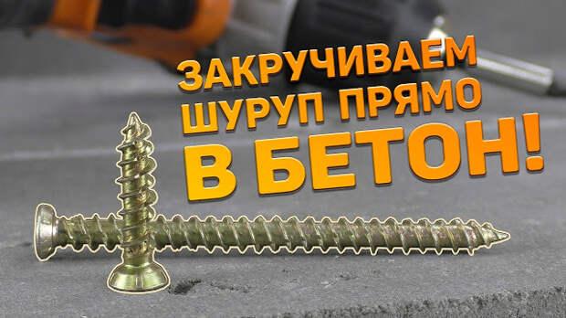 Нагель (шуруп) по бетону — устройство, характеристики, как выбрать