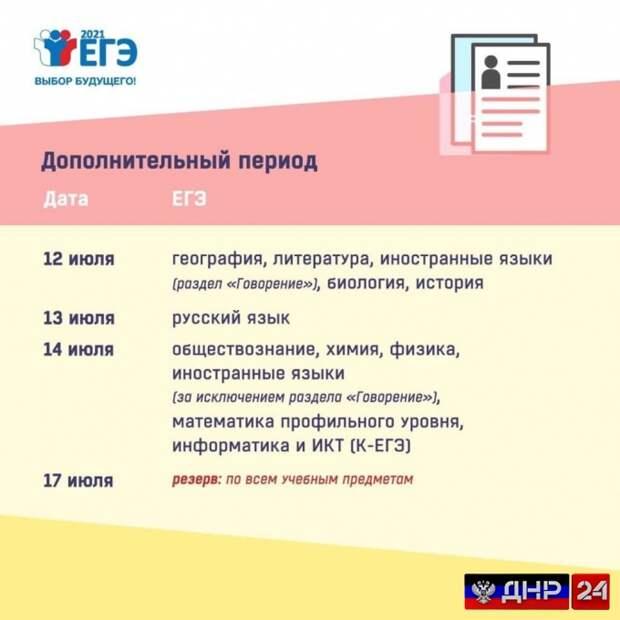 Определены сроки проведения ЕГЭ в ДНР