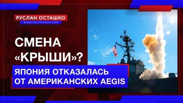 Смена «крыши»? Япония отказалась размещать американскую систему Aegis