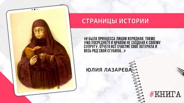 9 августа (1669  — 1731) родилась  Евдокия Лопухина - русская царица (1689-1698), первая жена Петра I.